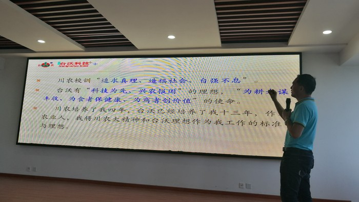 技术中心主任庞孝勇先生分享在台沃的成长历程.jpg